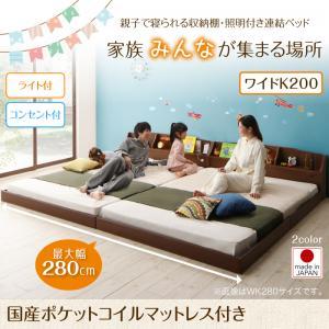 親子で寝られる収納棚・照明付き連結ベッド JointFamily ジョイント・ファミリー 国産ポケットコイルマットレス付き ワイドK200ベッド幅200(シングル×シングル) マットレス付 連結ベッド 分割ベッド 家族ベッド ファミリーベッド