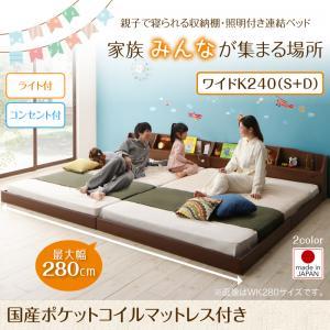 親子で寝られる収納棚・照明付き連結ベッド JointFamily ジョイント・ファミリー 国産ポケットコイルマットレス付き ワイドK240(S+D)