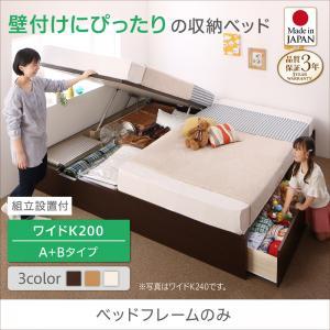 組立設置サービス付 日本製ベッド 国産ベッド 日本製 国産ファミリー収納連結ベッド Alonza アロンザ ベッドフレームのみ A+Bタイプ ワイドK200マットレス別売り マットレス無 マットレス別 ベットフレーム単品 収納ベッド
