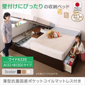 日本製ベッド 国産ベッド 日本製 国産ファミリー収納連結ベッド Alonza アロンザ 薄型抗菌国産ポケットコイルマットレス付き A(S)+B(SD)タイプ ワイドK220日本製マットレス 国産マットレス マットレス付 ファミリー 家族ベッド