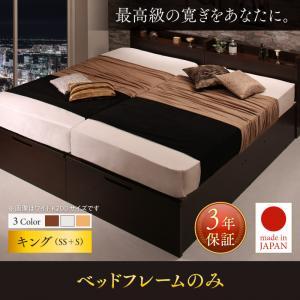 日本製ベッド 国産ベッド 日本製 棚・コンセント付き国産大型サイズ跳ね上げ収納ベッド Jada ジェイダ ベッドフレームのみ 縦開き キング(SS+S)ファミリー 連結ベッド 家族ベッド マットレス無 マットレス別 ベットフレーム単品 家族