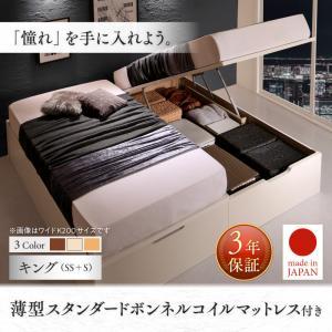 日本製ベッド 国産ベッド 日本製 国産大型サイズ跳ね上げ収納ベッド Cervin セルヴァン 薄型スタンダードボンネルコイルマットレス付き 縦開き キング(SS+S)マットレス付 マットレス有 ファミリー 連結ベッド 家族ベッド 添い寝