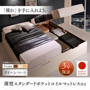 日本製ベッド 国産ベッド 日本製 国産大型サイズ跳ね上げ収納ベッド Cervin セルヴァン 薄型スタンダードポケットコイルマットレス付き 縦開き クイーン(SS×2)マットレス付 マットレス有 ファミリー 連結ベッド 家族ベッド