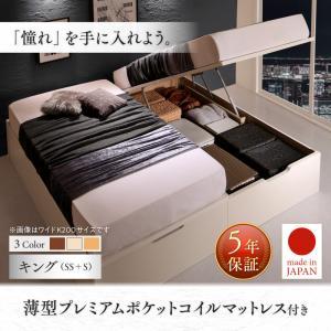 日本製ベッド 国産ベッド 日本製 国産大型サイズ跳ね上げ収納ベッド Cervin セルヴァン 薄型プレミアムポケットコイルマットレス付き 縦開き キング(SS+S)マットレス付 マットレス有 ファミリー 連結ベッド 家族ベッド 添い寝