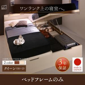 日本製ベッド 国産ベッド 日本製 棚・コンセント付き国産大型サイズ頑丈跳ね上げ収納ベッド ナヴァル Naval ベッドフレームのみ 縦開き クイーン(SS×2)ファミリー 連結ベッド 家族ベッド マットレス無 マットレス別 ベットフレーム単品 家族