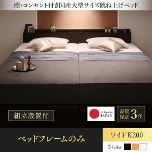 組立設置サービス付 日本製ベッド 国産ベッド 日本製  棚・コンセント付国産大型サイズ跳ね上げ収納ベッド Landelutz ランデルッツ ベッドフレームのみ 縦開き ワイドK200マットレス無 マットレス別 ベットフレーム単品