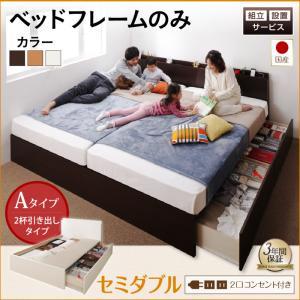 組立設置サービス付 日本製ベッド 国産ベッド 日本製 国産ファミリー連結収納ベッド Tenerezza テネレッツァ ベッドフレームのみ Aタイプ セミダブルマットレス別売り マットレス無 マットレス別 ベットフレーム単品 収納ベッド