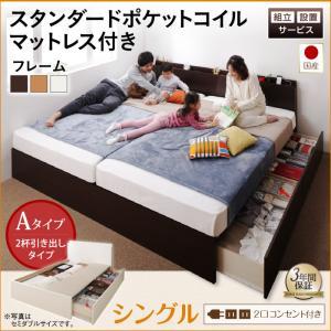 組立設置サービス付 日本製ベッド 国産ベッド 日本製 国産ファミリー連結収納ベッド Tenerezza テネレッツァ スタンダードポケットコイルマットレス付き Aタイプ シングルマットレス付 マットレス有 ファミリー 連結ベッド 家族ベッド 添い寝