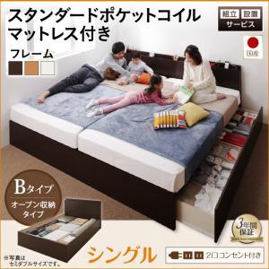 組立設置サービス付 日本製ベッド 国産ベッド 日本製 国産ファミリー連結収納ベッド Tenerezza テネレッツァ スタンダードポケットコイルマットレス付き Bタイプ シングルマットレス付 マットレス有 ファミリー 連結ベッド 家族ベッド 添い寝