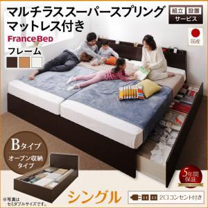 組立設置サービス付 日本製ベッド 国産ベッド 日本製 国産ファミリー連結収納ベッド Tenerezza テネレッツァ マルチラススーパースプリングマットレス付き Bタイプ シングルフランスベッド社製マットレス フランスベッド 日本製マットレス 国産マットレス