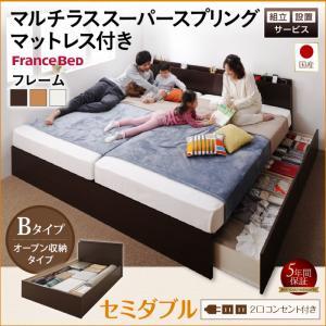 組立設置サービス付 日本製ベッド 国産ベッド 日本製 国産ファミリー連結収納ベッド Tenerezza テネレッツァ マルチラススーパースプリングマットレス付き Bタイプ セミダブルフランスベッド社製マットレス フランスベッド 日本製マットレス 国産マットレス