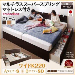 組立設置サービス付 日本製ベッド 国産ベッド 日本製 国産ファミリー連結収納ベッド Tenerezza テネレッツァ マルチラススーパースプリングマットレス付き A(S)+B(SD)タイプ ワイドK220フランスベッド社製マットレス フランスベッド 日本製マットレス