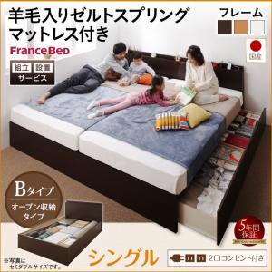 組立設置サービス付 日本製ベッド 国産ベッド 日本製 国産ファミリー連結収納ベッド Tenerezza テネレッツァ 羊毛入りゼルトスプリングマットレス付き Bタイプ シングルフランスベッド社製マットレス フランスベッド 日本製マットレス 国産マットレス