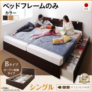 日本製ベッド 国産ベッド 日本製 国産ファミリー連結収納ベッド Tenerezza テネレッツァ ベッドフレームのみ Bタイプ シングルファミリー 連結ベッド 家族ベッド マットレス無 マットレス別 ベットフレーム単品 家族