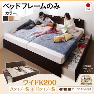 日本製ベッド 国産ベッド 日本製 国産ファミリー連結収納ベッド Tenerezza テネレッツァ ベッドフレームのみ A+Bタイプ ワイドK200ファミリー 連結ベッド 家族ベッド マットレス無 マットレス別 ベットフレーム単品