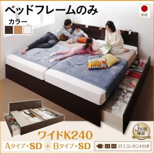 日本製ベッド 国産ベッド 日本製 国産ファミリー連結収納ベッド Tenerezza テネレッツァ ベッドフレームのみ A+Bタイプ ワイドK240(SD×2)ファミリー 連結ベッド 家族ベッド マットレス無 マットレス別 ベットフレーム単品 家族