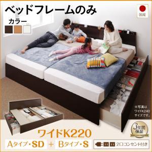 日本製ベッド 国産ベッド 日本製 国産ファミリー連結収納ベッド Tenerezza テネレッツァ ベッドフレームのみ B(S)+A(SD)タイプ ワイドK220ファミリー 連結ベッド 家族ベッド マットレス無 マットレス別 ベットフレーム単品