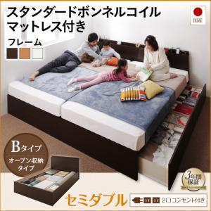 日本製ベッド 国産ベッド 日本製 国産ファミリー連結収納ベッド Tenerezza テネレッツァ スタンダードボンネルコイルマットレス付き Bタイプ セミダブルマットレス付 マットレス有 ファミリー 連結ベッド 家族ベッド 添い寝