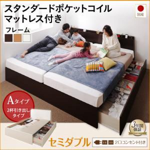 日本製ベッド 国産ベッド 日本製 国産ファミリー連結収納ベッド Tenerezza テネレッツァ スタンダードポケットコイルマットレス付き Aタイプ セミダブルマットレス付 マットレス有 ファミリー 連結ベッド 家族ベッド