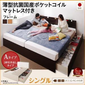 日本製ベッド 国産ベッド 日本製 国産ファミリー連結収納ベッド Tenerezza テネレッツァ 薄型抗菌国産ポケットコイルマットレス付き Aタイプ シングル日本製マットレス 国産マットレス マットレス付 ファミリー 連結ベッド 家族ベッド
