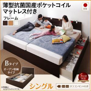 日本製ベッド 国産ベッド 日本製 国産ファミリー連結収納ベッド Tenerezza テネレッツァ 薄型抗菌国産ポケットコイルマットレス付き Bタイプ シングル日本製マットレス 国産マットレス マットレス付 ファミリー 連結ベッド 家族ベッド