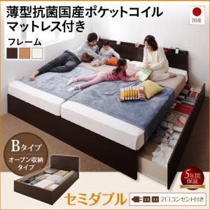 日本製ベッド 国産ベッド 日本製 国産ファミリー連結収納ベッド Tenerezza テネレッツァ 薄型抗菌国産ポケットコイルマットレス付き Bタイプ セミダブル日本製マットレス 国産マットレス マットレス付 ファミリー 家族ベッド