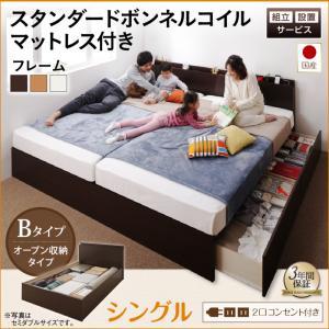 組立設置サービス付 日本製ベッド 国産ベッド 日本製 国産ファミリー連結収納ベッド Tenerezza テネレッツァ スタンダードボンネルコイルマットレス付き Bタイプ シングルマットレス付 マットレス有 ファミリー 連結ベッド 家族ベッド 添い寝