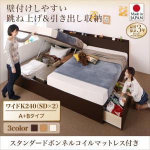 日本製ベッド 国産ベッド 日本製 コンセント付国産ファミリー収納ベッド Kirchen キルヒェン スタンダードボンネルコイルマットレス付き A+Bタイプ ワイドK240(SD×2)マットレス付 マットレス有 ファミリー 連結ベッド 家族ベッド 添い寝