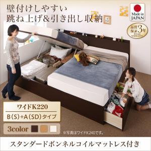 日本製ベッド 国産ベッド 日本製 コンセント付国産ファミリー収納ベッド Kirchen キルヒェン スタンダードボンネルコイルマットレス付き B(S)+A(SD)タイプ ワイドK220マットレス付 マットレス有 ファミリー 連結ベッド 家族ベッド 添い寝