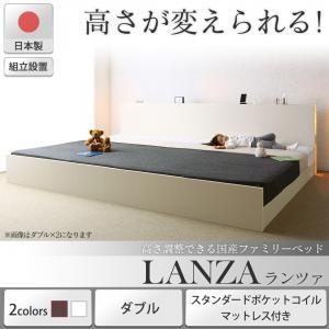 組立設置付 高さ調整できる国産ファミリーベッド LANZA ランツァ スタンダードポケットコイルマットレス付き ダブル ダブルベッド ダブルベット ダブルサイズ
