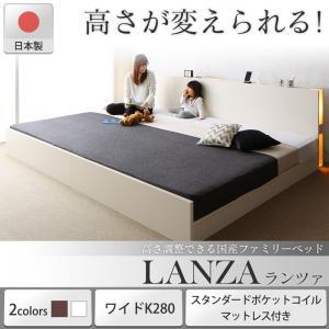 お客様組立 高さ調整できる国産ファミリーベッド LANZA ランツァ スタンダードポケットコイルマットレス付き ワイドK280