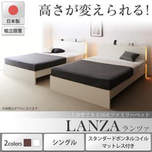 組立設置付 高さ調整できる国産ファミリーベッド LANZA ランツァ スタンダードボンネルコイルマットレス付き シングル