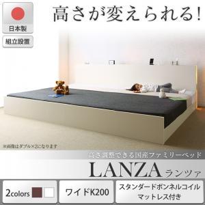 組立設置付 高さ調整できる国産ファミリーベッド LANZA ランツァ スタンダードボンネルコイルマットレス付き ワイドK200ベッド幅200(シングル×シングル) マットレス付 連結ベッド 分割ベッド 家族ベッド ファミリーベッド