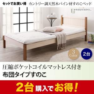 セットでお買い得 カントリー調天然木パイン材 北欧ベッド 北欧カントリー IKEAスタイル すのこベッド 圧縮ポケットコイルマットレス付き 布団用すのこ 2台タイプ シングル シングルベッド シングルベット 単身赴任