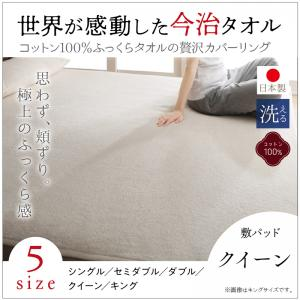 今治タオル 日本製 今治タオル製寝具 高級寝具 今治生まれの 綿100% 洗える ふっくらタオルの贅沢カバーリング 和やか 敷きパッド クイーン