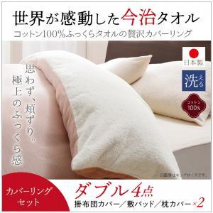 今治タオル 日本製 今治タオル製寝具 高級寝具 今治生まれの 綿100% 洗える ふっくらタオルの贅沢カバーリング 和やか 布団カバーセット ダブル4点セットダブルベッド用寝具 ダブルベッドサイズ ダブルサイズ ダブル