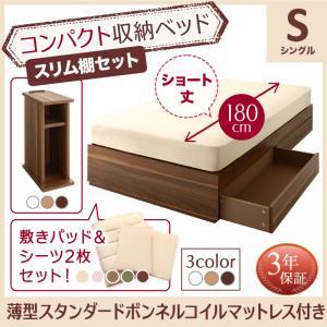 コンパクト収納ベッド CS コンパクトスモール 薄型スタンダードボンネルコイルマットレス付き スリム棚セット シングル ショート丈
