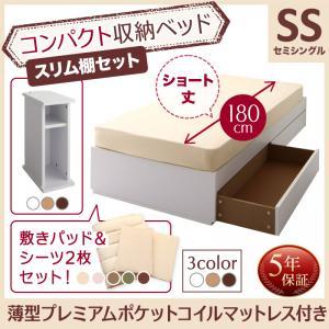 コンパクト収納ベッド CS コンパクトスモール 薄型プレミアムポケットコイルマットレス付き スリム棚セット セミシングル ショート丈