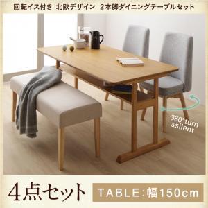 回転イス付き 北欧デザイン2本脚ダイニングテーブルセット woda ヴォダ 4点セット(テーブル+チェア2脚+ベンチ1脚) W150ダイニングセット テーブル ソファ 机 食卓テーブル ダイニング ファミリー