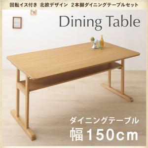 回転イス付き 北欧デザイン2本脚ダイニングテーブルセット woda ヴォダ ダイニングテーブル W150テーブルのみ単品販売 テーブル単品 テーブル 食卓 机 食卓テーブル ダイニング ダイニングテーブル