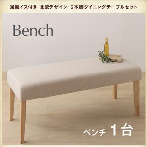 北欧デザイン woda ヴォダ ベンチ 1P一人掛け 椅子 イス・チェア ベンチチェアー