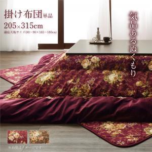 日本製 国産 高級花柄ボリューム大判こたつ布団 Loana ロアナ こたつ用掛け布団 6尺長方形(90×180cm)天板対応掛け布団単品のみ