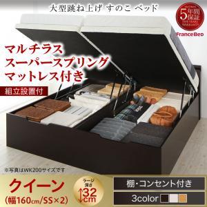 組立設置付 大型跳ね上げすのこベッド S-Breath エスブレス マルチラススーパースプリングマットレス付き 縦開き クイーン(SS×2) ラージ日本製マットレス フランスベッドマットレス 国産マットレス 高級マットレス