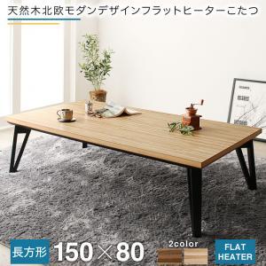 天然木北欧モダンデザインフラットヒーターこたつ Ares アーレス 5尺長方形(80×150cm)こたつテーブル こたつテーブル単品 こたつ