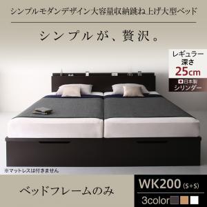 お客様組立 シンプルモダンデザイン大容量収納跳ね上げ大型ベッド ベッドフレームのみ 縦開き ワイドK200 深さレギュラー