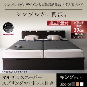 組立設置付 シンプルモダンデザイン大容量収納跳ね上げ大型ベッド マルチラススーパースプリングマットレス付き 縦開き キング(SS+S) 深さグランド日本製マットレス フランスベッドマットレス 国産マットレス 高級マットレス