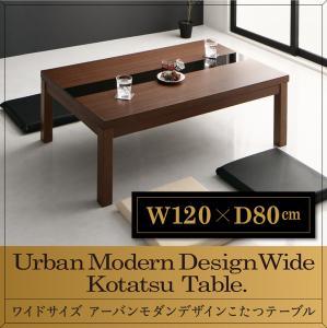 ワイドサイズ アーバンモダンデザインこたつテーブル GWILT-WIDE グウィルトワイド 4尺長方形(80×120cm)こたつテーブル こたつテーブル単品 こたつ