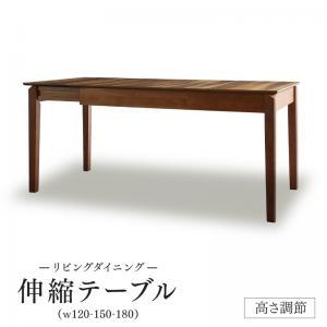 【送料無料】 高さ調節可能ポケットコイル大型リビングダイニング Adolf アドルフ ダイニングテーブル W120-180テーブル単品