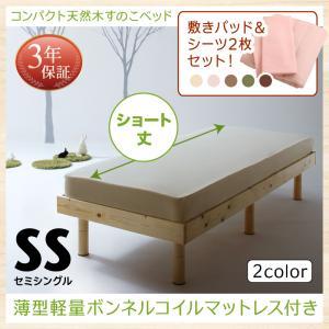 コンパクト天然木すのこベッド minicline ミニクライン 薄型軽量ボンネルコイルマットレス付き リネンセット セミシングル ショート丈