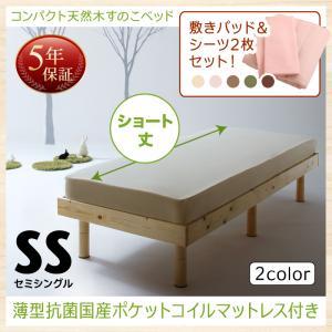 コンパクト天然木すのこベッド minicline ミニクライン 薄型抗菌国産ポケットコイルマットレス付き リネンセット セミシングル ショート丈